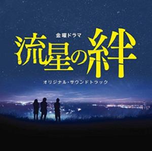 流星の絆OST
