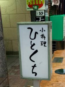 熊本ひとくち