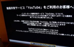 YouTube終了